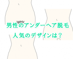 mens-design