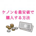 saiyasune2